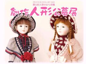 人形のまち岩槻 創作人形公募展